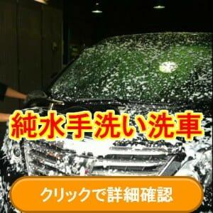 手洗い洗車 評価