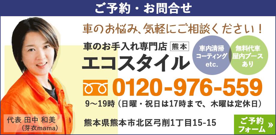 車のお手入れ専門店 エコスタイル熊本 ご予約・お問い合わせ先