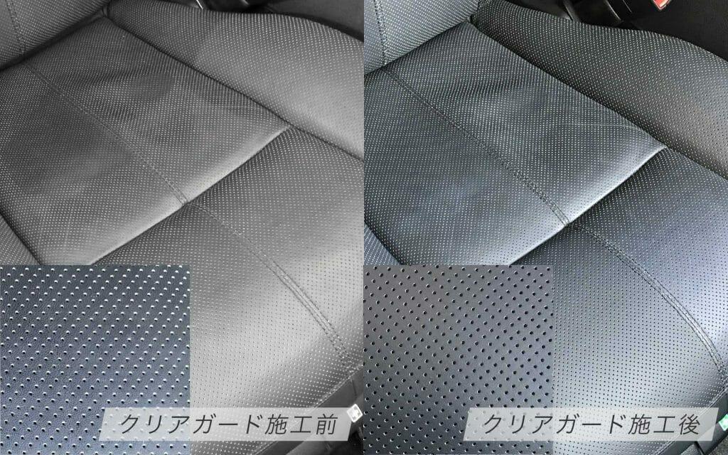 革シートコーティング「クリアガード」施工前と施工後の比較写真