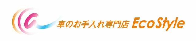車のガラスコーティング、車内清掃、カーフィルム - エコスタイル (熊本)