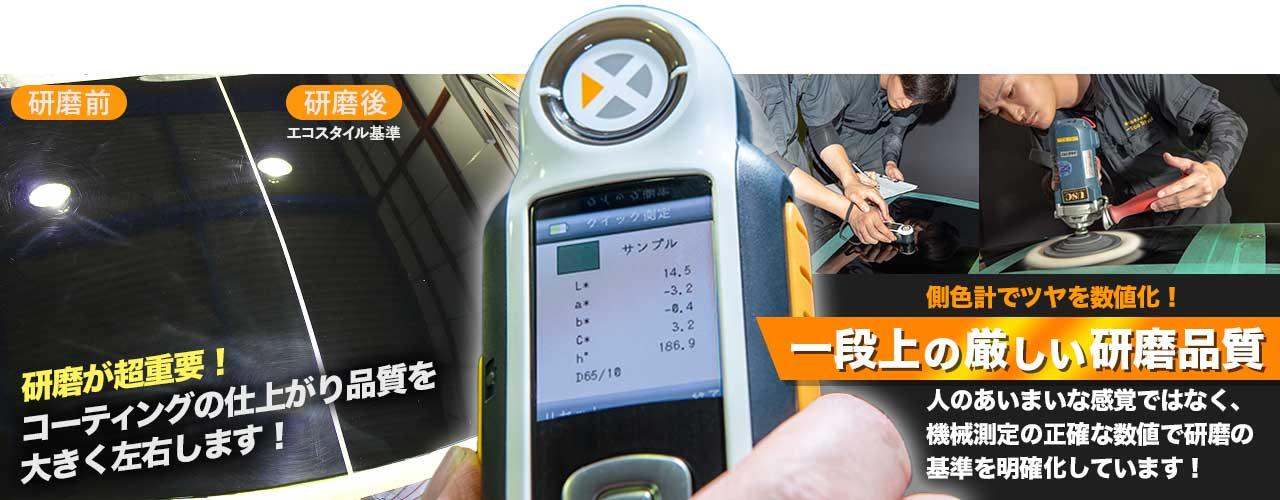 カーコーティング施工 車磨き研磨基準の設定に測色計を採用